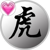 Tiger Love Match - Chinese Zodiac
