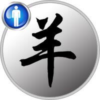 Goat Man - Chinese Zodiac