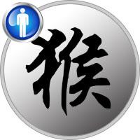 Monkey Man - Chinese Zodiac