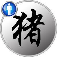 Pig Man - Chinese Zodiac