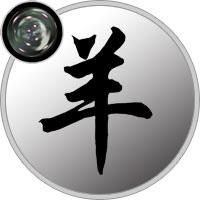 1991 Chinese Zodiac - Metal Goat Year